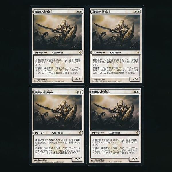 MTG 純鋼の聖騎士 Puresteel Paladin 日本語 4枚 NPH レア 白_3
