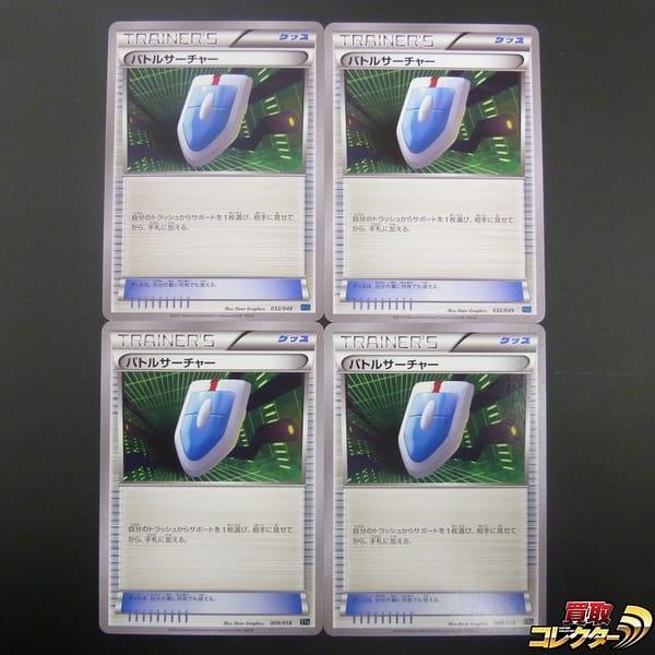 ポケモンカード XY バトルサーチャー 4枚 トレーナーズ MMB XYB