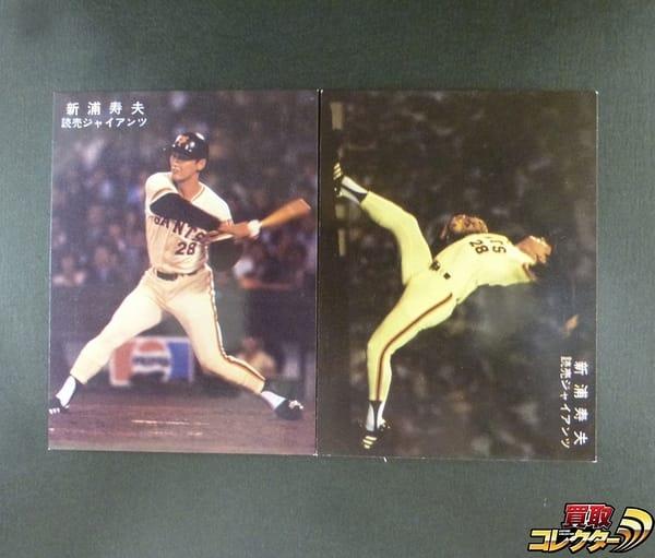 カルビー プロ野球 カード 78年 新浦寿夫 読売ジャイアンツ