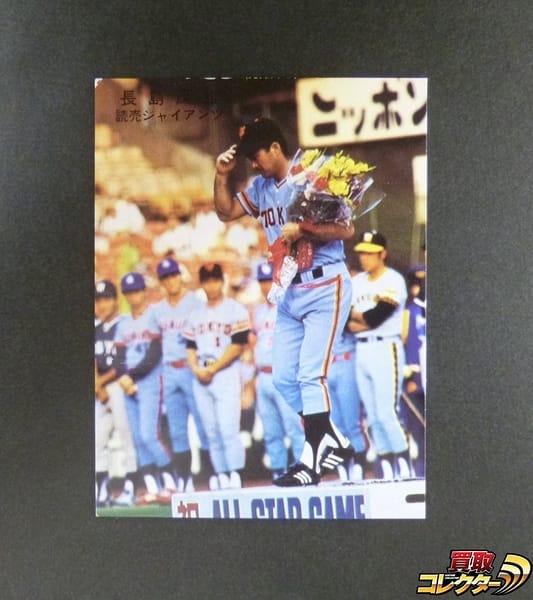 カルビー プロ野球 カード 1978年 長島茂雄 長嶋 読売 巨人