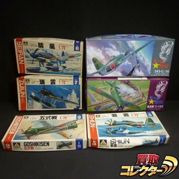 アオシマ 1/72 五式戦 紫雲 晴嵐 瑞雲 エース列伝 紫電11型甲 乙