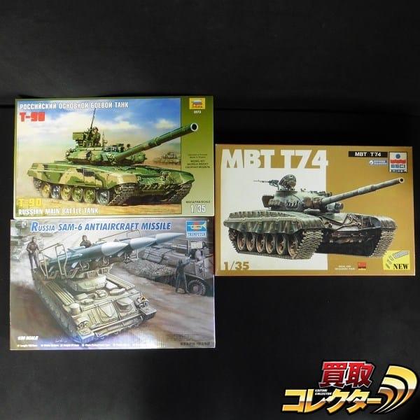 1/35 ズベズダ T-90 エッシー T-74 トランペッター SAM-6 / T-72