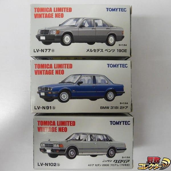 トミカ LV-N91 BMW 318i LV-N77 メルセデス ベンツ 190E 他