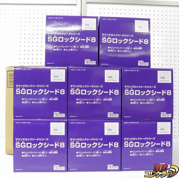 仮面ライダー鎧武 SGロックシード8 平成最強SP 6個×8BOX