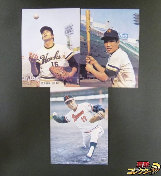 カルビー プロ野球 カード 73年 旗版 74 江本 77 桜井 89 山田