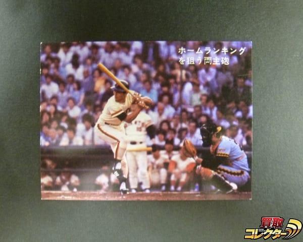 カルビー プロ野球 カード 1978年 ホームランキング 田淵 王貞治