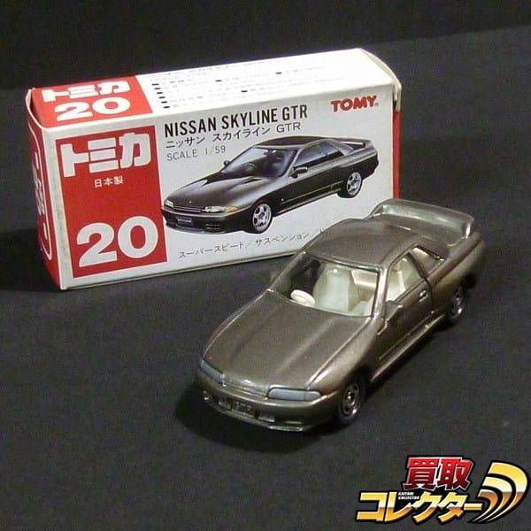 トミカ 赤箱 No.20 スカイライン GTR メタリックブルー 日本製