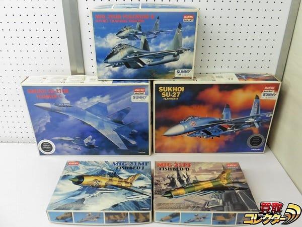 アカデミー 1/48  スホーイSU-27 MIG-21PF MiG 29UB他