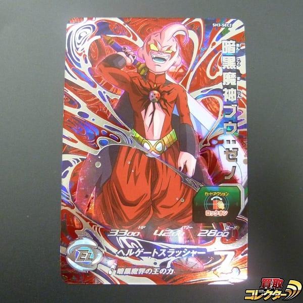スーパー ドラゴンボールヒーローズ SH3-SEC2 暗黒魔神ブウ:ゼノ