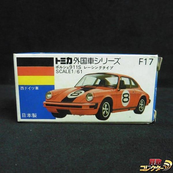 トミカ 青箱 ポルシェ911S レーシングタイプ 当時物 日本製