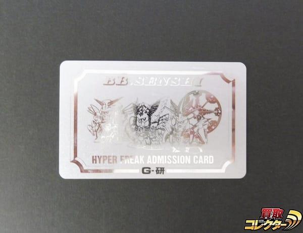 限定 抽選 SDガンダム BB戦士 ハイパーフリーク 認定証 カード