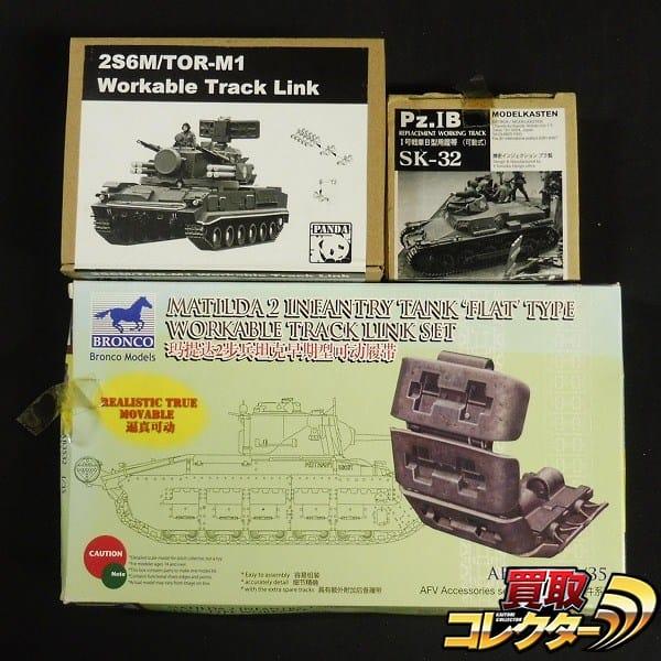 1/35 履帯 モデルカステン I号戦車B型 パンダ 2S6M / TOR-M1 他