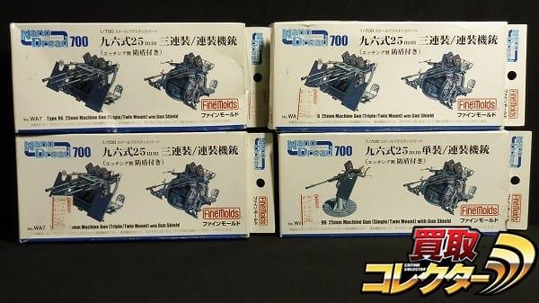 ファインモールド 1/700 九六式25mm 単装 三連装/連装機銃 防盾