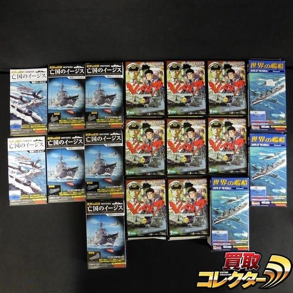 食玩各種 ジパング大図鑑 亡国のイージス 仙石 渥美 世界の艦船