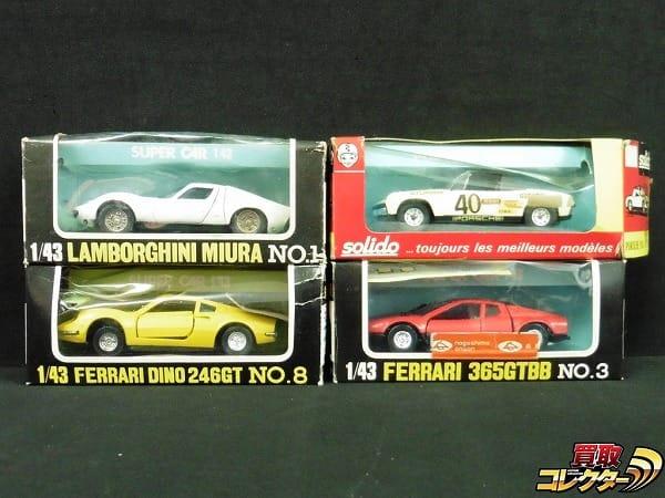サクラ ソリド 1/43 フェラーリ 365GTBB ディーノ246GT他