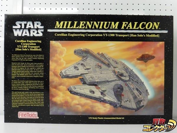 ファインモールド1/72 ミレニアム ファルコン /STARWARS