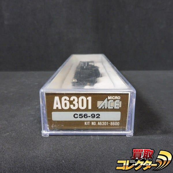 マイクロエース A6301 C56-92 蒸気機関車 / Nゲージ