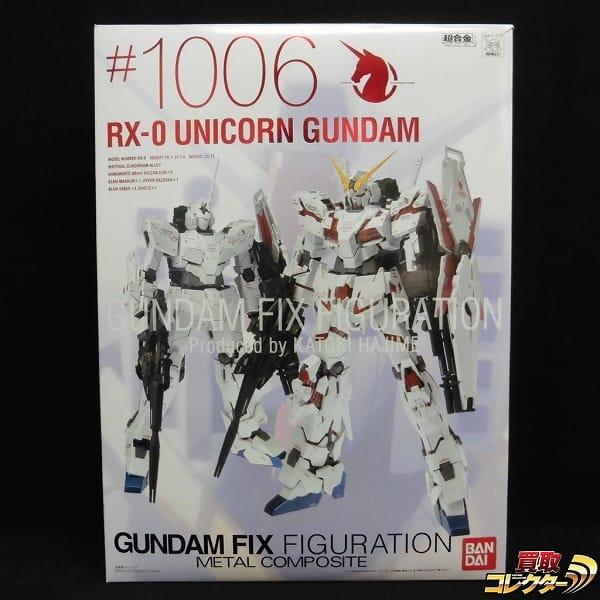 超合金 GFF METAL COMPOSITE #1006 RX-0 ユニコーンガンダム