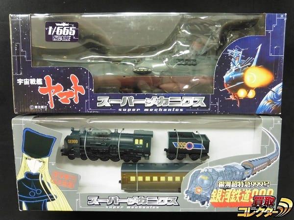 スーパーメカニクス 宇宙戦艦ヤマト 銀河鉄道999 おとなプライズ