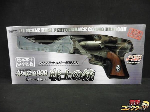 おとなプライズ 銀河鉄道999 戦士の銃 コスモドラグーン No.1