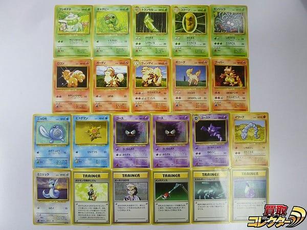 旧裏面 ポケモンカード オーキドはかせ 他 22枚 初版 マークなし