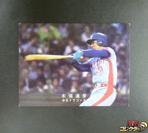 カルビー プロ野球 カード 1978年 木俣達彦 中日ドラゴンズ
