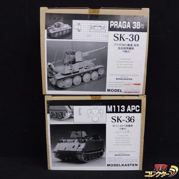 モデルカステン 1/35 M113 APC SK36 プラガ 38t SK30