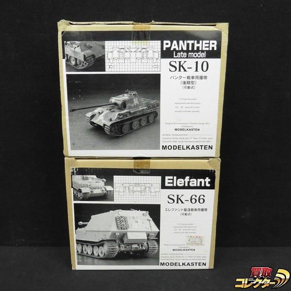 モデルカステン 1/35 SK-10 パンター戦車用履帯 後期型 他