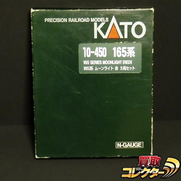KATO 10-450 165系 ムーンライト 赤 3両セット Nゲージ
