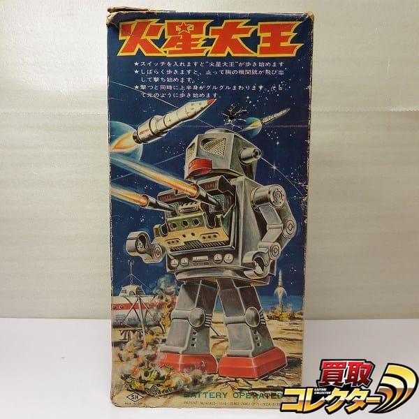 堀川玩具 当時物 火星大王 ブリキ 日本製 昭和 レトロ