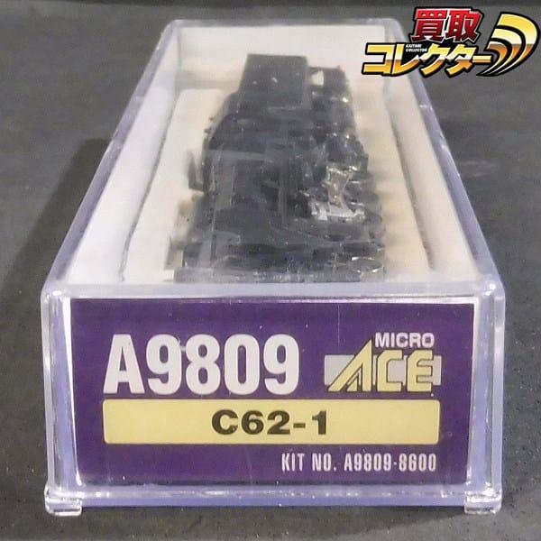 マイクロエース A9809 C62-1 蒸気機関車 Nゲージ