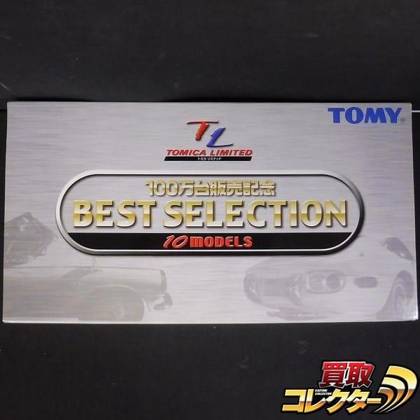 トミカリミテッド 100万台販売記念 ベストセレクション 10モデル