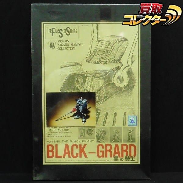 ボークス 1/100 FSS ブラックグラード 黒騎士 ガレキ