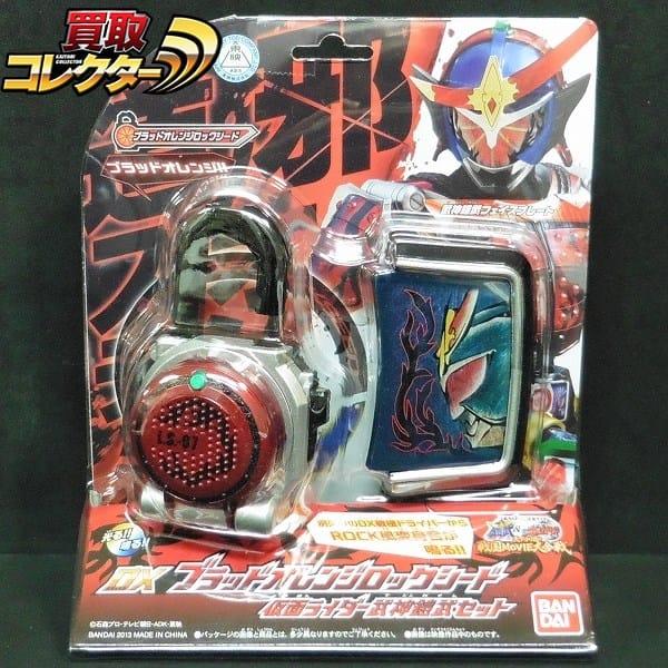 DXブラッドオレンジロックシード 武神鎧武セット