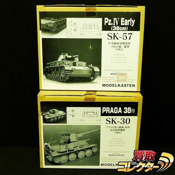 モデルカステン 1/35 IV号戦車初期型用履帯 プラガ38(t)戦車用履帯