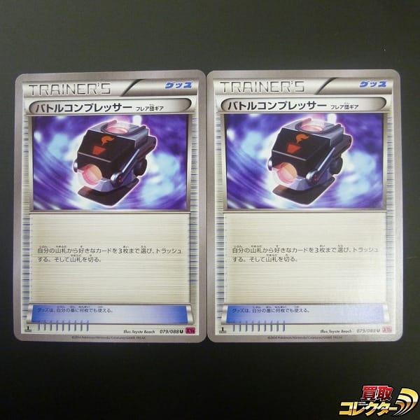 ポケモンカード XY バトルコンプレッサー 1ED 2枚セット XY4 U