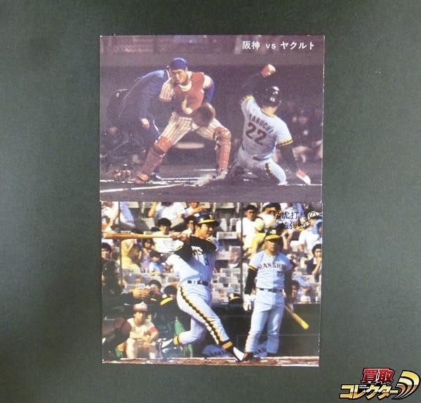 カルビー プロ野球 カード 78年 阪神 vs ヤクルト 猛虎打線 2種