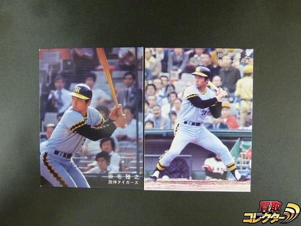 カルビー プロ野球 カード 1978年 掛布雅之 阪神タイガース