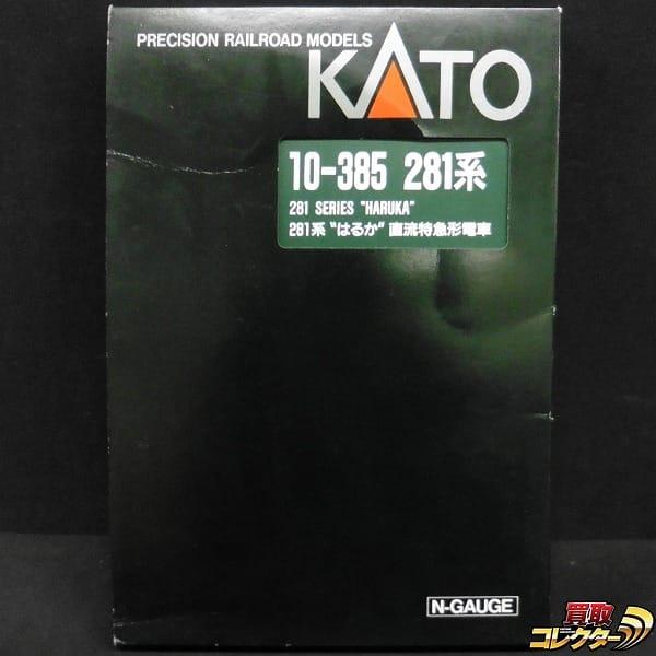 KATO Nゲージ 10-385 281系 はるか 直流特急形電車 / 6両