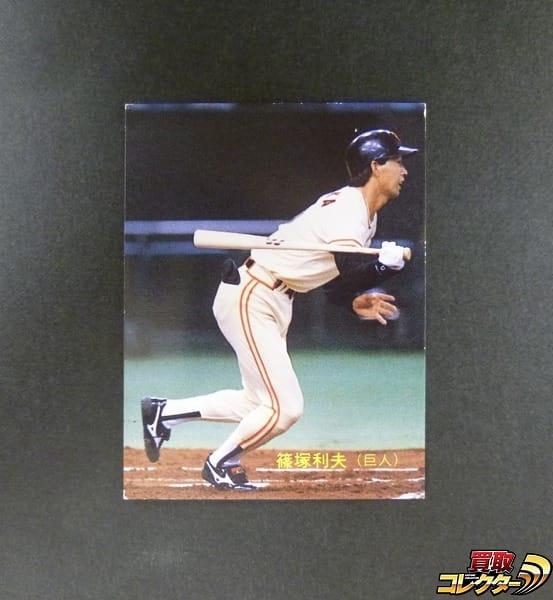 カルビー プロ野球 カード 89年 No.348 篠塚利夫 巨人 読売