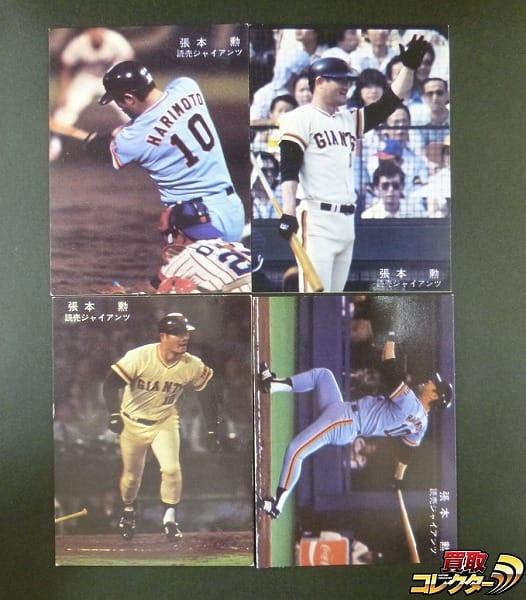 カルビー プロ野球 カード 1978年 張本勲 読売ジャイアンツ 巨人