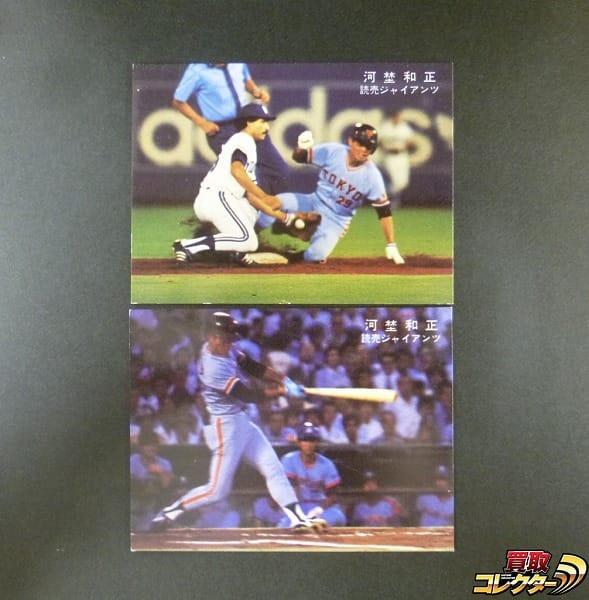 カルビー プロ野球 カード 78年 河埜和正 読売ジャイアンツ