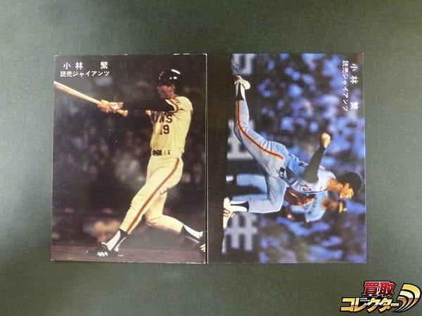 カルビー プロ野球 カード 1978年 小林繁 読売ジャイアンツ