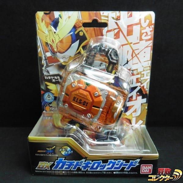 仮面ライダー鎧武 DX カチドキロックシード / ガイム