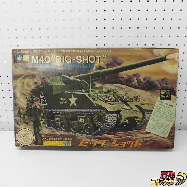 旧ロゴ 黒丸 タミヤ 1/21 M40 ビッグショット 戦車 当時物