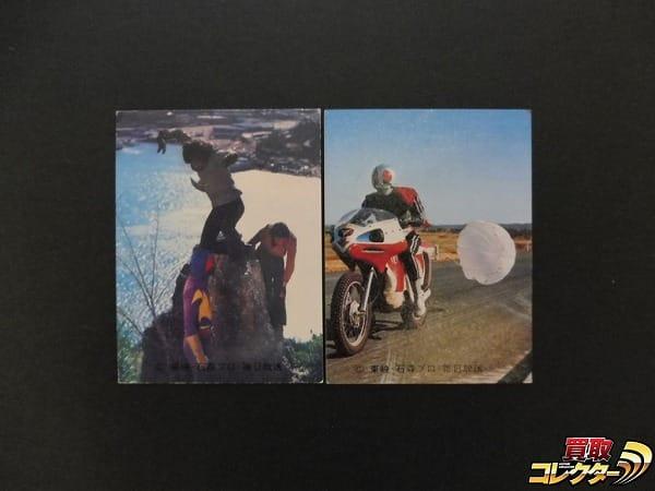 カルビー 当時物 旧 仮面ライダー カード No.538 YR21 504