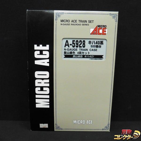 マイクロエース Nゲージ A5928 キハ40系500番台 飯山線色 4両