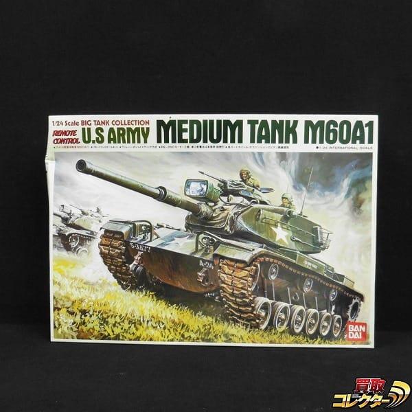 1/24 リモートコントロールキット アメリカ陸軍中戦車M60A1