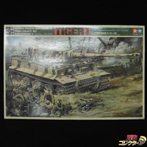 小鹿タミヤ 1/25 ドイツ陸軍重戦車 タイガーⅠ型