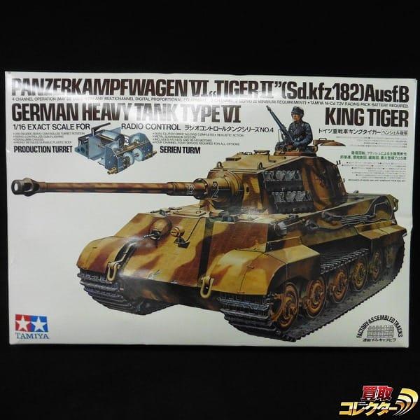 タミヤ 1/16 RC ドイツ重戦車キングタイガー ヘンシェル砲塔